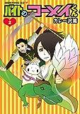 バイトのコーメイくん(2) (モーニングコミックス)
