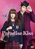 パラダイス・キス[DVD]