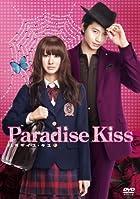 恋愛漫画を実写化するとコメディになる『パラダイス・キス』