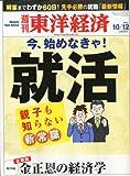 週刊 東洋経済 2013年 10/12号 [雑誌]