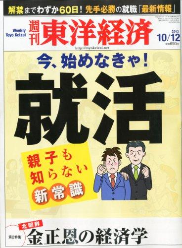 週刊 東洋経済 2013年 10/12号 [雑誌]の詳細を見る