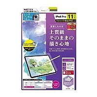 Simplism (シンプリズム) iPad Pro 11インチ 液晶保護フィルム 上質紙そのままの書き心地(反射防止) TR-IPD18S-PF-PLAG
