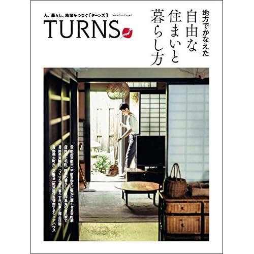 TURNS(ターンズ) VOL.24 2017年8月号