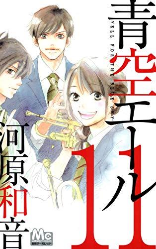 青空エール 11 (マーガレットコミックス)