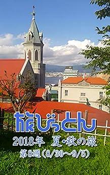 [神田 雅志]の旅びっとん 2018年 夏・秋の旅 第8週
