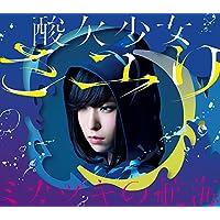 【Amazon.co.jp限定】ミカヅキの航海(初回生産限定盤A)(Blu-ray Disc付)(Amazon限定絵柄 A4サイズクリアファイル付)