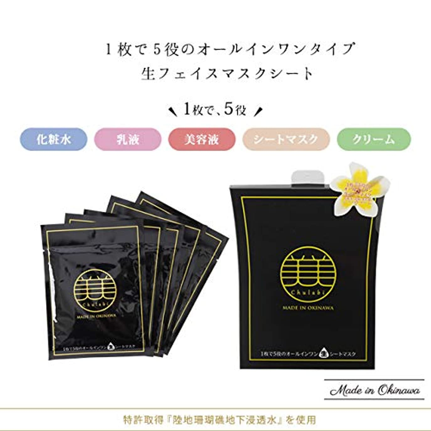 スティック奨励敵対的Chulabi(ちゅらび) 生フェイスマスクシート(1箱6枚入り)オールインワンパック