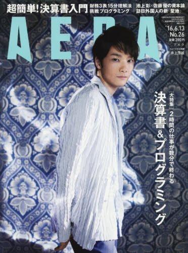AERA(アエラ) 2016年 6/13 号 [雑誌]の詳細を見る