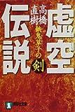 虚空伝説—餓鬼草子の剣 (祥伝社文庫)