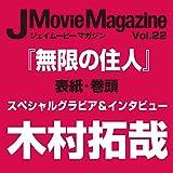 J Movie Magazine(ジェイムービーマガジン) Vol.22 (パーフェクト・メモワール) -