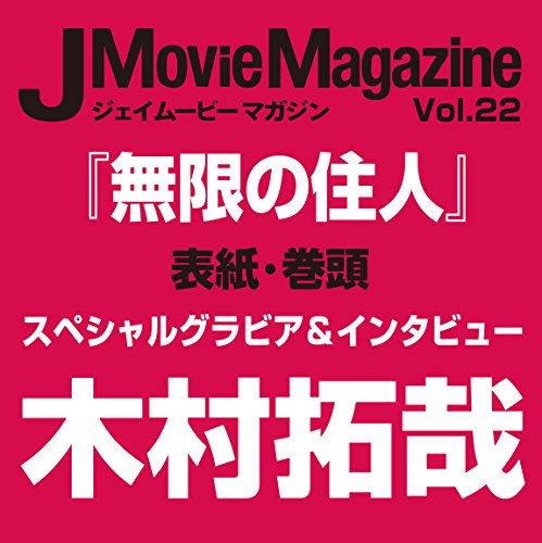 J Movie Magazine(ジェイムービーマガジン) Vol.22 (パーフェクト・メモワール)
