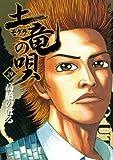 土竜(モグラ)の唄(29) (ヤングサンデーコミックス)