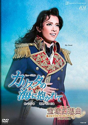 ミュージカル『カリスタの海に抱かれて』/レヴューロマン『宝塚幻想曲』 [DVD]