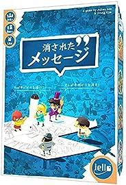 ホビージャパン 消されたメッセージ 日本語版 (3-8人用 15分 8才以上向け) ボードゲーム
