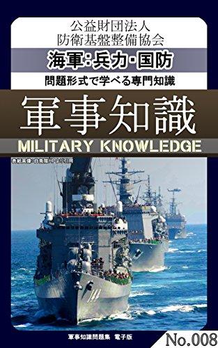 問題形式で学べる専門知識_軍事知識008(海軍:兵力・国防)