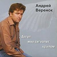 Andrej Verenok. Angel mne signalit krylom