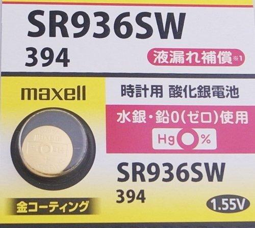 maxell 時計用酸化銀電池1個P(SW系アナログ時計対応)金コーティングで接触抵抗を低減 SR936SW 1BT A
