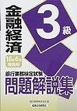 銀行業務検定試験 金融経済3級問題解説集〈2018年6月受験用〉