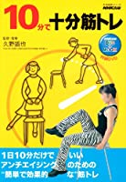 10分で十分筋トレ (生活実用シリーズ―NHK出版DVD+MOOK)