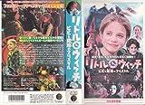 リトル・ウィッチ【日本語吹替版】 [VHS]