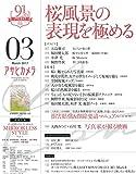 アサヒカメラ 2017年 03 月号 [雑誌] 画像