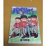 パパと踊ろう 12 (ヤングマガジンワイドコミックス)