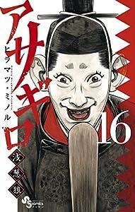 アサギロ~浅葱狼~ 16巻 表紙画像
