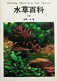 水草百科―アクアリウム・プランツ・オール・ベスト・テクニック〈下巻〉