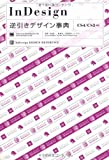 InDesign逆引きデザイン事典[CS4/CS3対応] (DESIGN REFERENCE)