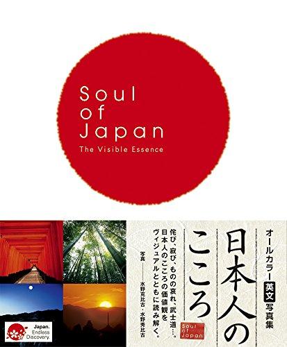 日本人のこころ Soul of Japan【オールカラー英文写真集 】の詳細を見る