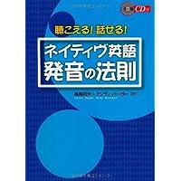 CD付 聴こえる!話せる!ネイティヴ英語 発音の法則