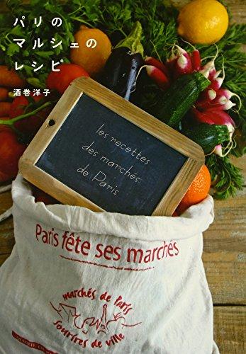 パリのマルシェのレシピ