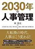 2030年の人事管理
