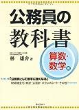 公務員の教科書 算数・数学編
