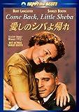 愛しのシバよ帰れ[DVD]