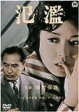 氾濫 [DVD]