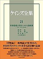 ケインズ全集 第21巻: 世界恐慌と英米における諸政策-1931~39年の諸活動