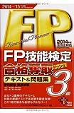 FP技能検定3級合格奪取テキスト&問題集〈2014‐2015年度版〉 (DAI-Xの資格書)