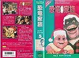恐竜家族〔5〕 [VHS]