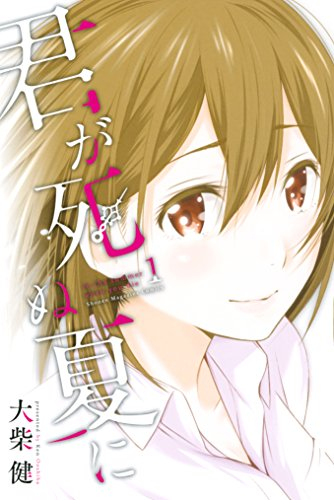 君が死ぬ夏に(1) (週刊少年マガジンコミックス)の詳細を見る