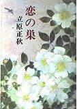 恋の巣 (新潮文庫 た 15-8)