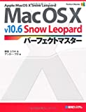 MacOSXv10.6 SnowLeopardパーフェクトマスター (Perfect Master SERIES)