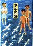 少年の海 (文研じゅべにーる)