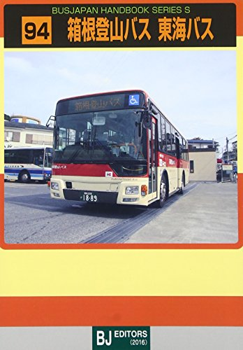 [画像:箱根登山バス 東海バス (BJハンドブックシリーズ)]