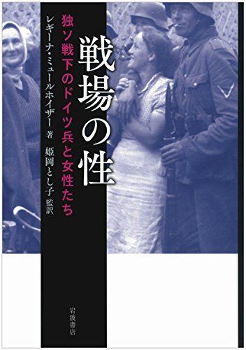 戦場の性――独ソ戦下のドイツ兵と女性たちの詳細を見る