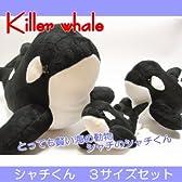 シャチのぬいぐるみ 「シャチくん」3サイズセット/海の動物ぬいぐるみシリーズ