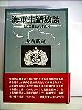 海軍生活放談―日記と共に六十五年 (1979年)