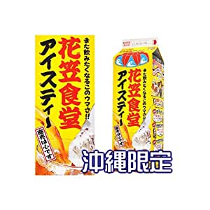 【沖縄限定】花笠食堂のアイスティー
