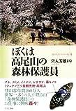 ぼくは高尾山の森林保護員 (〈私の大学〉テキスト版)