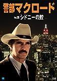 警部マクロード「シドニーの鮫」 [DVD]